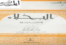 Photo of كتاب البخلاء الجاحظ PDF