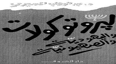 Photo of كتاب البروتوكولات اليهودية و الصهيونية عبد الوهاب المسيري PDF