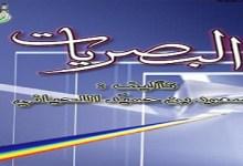 Photo of كتاب البصريات سعود بن حمد اللحياني PDF