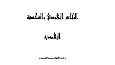 Photo of كتاب التجانس اليهودي والشخصية اليهودية عبد الوهاب المسيري PDF