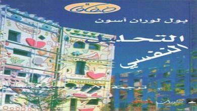 Photo of كتاب التحليل النفسي بول لوران أسون PDF