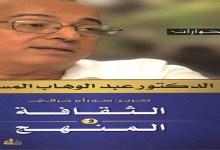 Photo of كتاب الثقافة والمنهج عبد الوهاب المسيري PDF