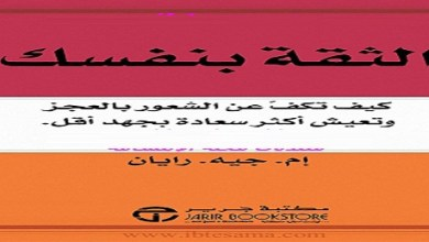 Photo of كتاب الثقة بنفسك ام جيه رايان PDF