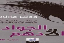 Photo of رواية الجواد الأدهم وولتر فارلي PDF