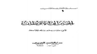 Photo of كتاب الحنين إلى الأوطان الجاحظ PDF