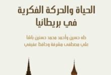 Photo of كتاب الحياة والحركة الفكرية في بريطانيا طه حسين PDF