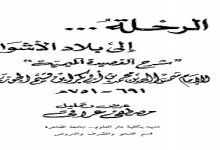 Photo of كتاب الرحلة إلى بلاد الأشواق شرح القصيدة الميمية ابن القيم الجوزية PDF