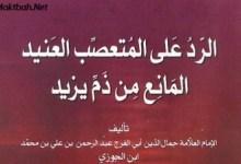 Photo of كتاب الرد على المتعصب العنيد المانع من ذم يزيد ابن الجوزي PDF