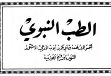 Photo of كتاب الطب النبوي ابن القيم الجوزية PDF