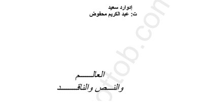 Photo of كتاب العالم والنص والناقد إدوارد سعيد PDF