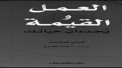 Photo of كتاب العمل والقيمة يجددان حياتك توني همفريز PDF