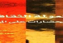 Photo of كتاب العولمة الثقافية الحضارات على المحك جيرار ليكلرك PDF