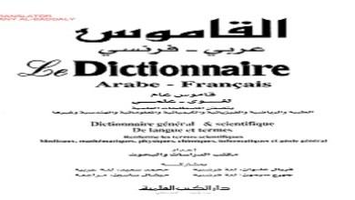 Photo of كتاب القاموس عربي – فرنسي – قاموس عام – لغوي – علمي PDF