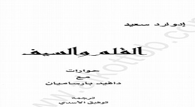 Photo of كتاب القلم والسيف إدوارد سعيد PDF