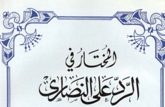 Photo of كتاب المختار في الرد على النصارى الجاحظ PDF