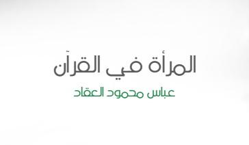 Photo of كتاب المرأة في القرآن عباس محمود العقاد PDF
