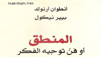 Photo of كتاب المنطق او فن توجيه الفكر انطوان ارنولد بيير نيكول PDF