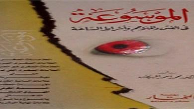 Photo of كتاب الموسوعة في الفتن و الملاحم و أشراط الساعة محمد أحمد المبيض PDF