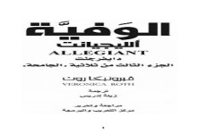 Photo of رواية الوفية فيرونيكا روث PDF