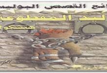 Photo of رواية اليد المقطوعة ألفريد هيتشكوك PDF