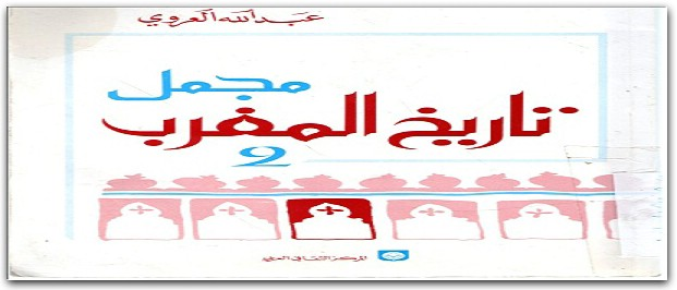 تحميل كتاب مجمل تاريخ المغرب pdf