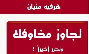 Photo of كتاب تجاوز مخاوفك وتحرر أخيرا هرفيه منيان PDF