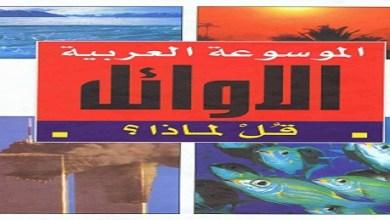 Photo of كتاب تحميل الموسوعة العربية الاوائل قل لماذا PDF