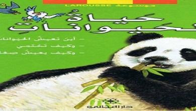 Photo of كتاب تحميل موسوعة حياة الحيوانات PDF