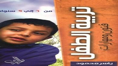 Photo of كتاب تربية الطفل فنون ومهارات من 6 إلى 9 سنوات ياسر محمود PDF