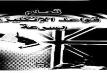 Photo of كتاب تعلم قواعد اللغة الإنجليزية بسرعة PDF