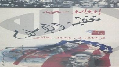 Photo of كتاب تغطية الإسلام إدوارد سعيد PDF