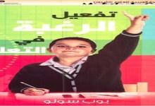 Photo of كتاب تفعيل الرغبة في التعلم بوب سولو PDF
