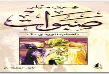 Photo of رواية صبوات ثلاثية الصليب الوردي هنري ميللر PDF