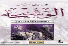 Photo of رواية الوشيجة ثلاثية الصليب الوردي هنري ميللر PDF