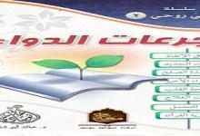 Photo of كتاب جرعات الدواء خالد أبو شادي PDF
