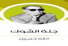 Photo of كتاب جنة الشوك طه حسين PDF