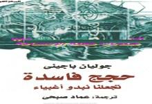 Photo of كتاب حجج فاسدة تجعلنا نبدو أغبياء جوليان باجيني PDF