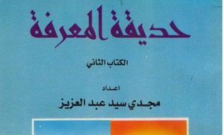 Photo of كتاب حديقة المعرفة الكتاب الثاني مجدي سيد عبد العزيز PDF