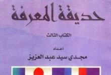 Photo of كتاب حديقة المعرفة الكتاب الثالث مجدي سيد عبد العزيز PDF
