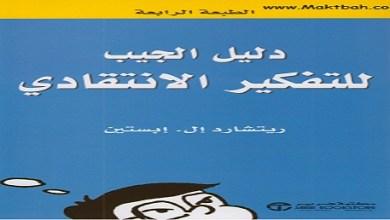 Photo of كتاب دليل الجيب للتفكير الإنتقادي ريتشارد إل إبستين PDF