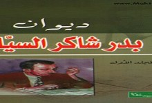 Photo of كتاب ديوان بدر شاكر السياب PDF