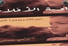 Photo of رواية راوية الافلام ايرنان ريبيرا ليتيليرPDF