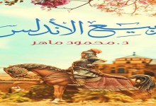 Photo of رواية ربيع الاندلس محمود ماهر PDF