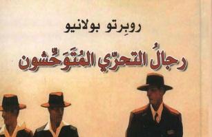Photo of رواية رجال التحري المتوحشون روبرتو بولانيو PDF