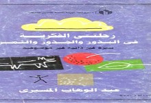 Photo of كتاب رحلتي الفكرية في البذور والجذور والثمر عبد الوهاب المسيري PDF