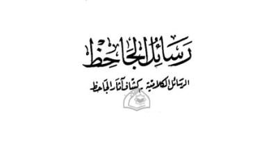 Photo of كتاب رسائل الجاحظ الرسائل الكلامية الجاحظ PDF
