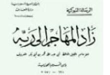 Photo of كتاب زاد المهاجر الى ربه ابن القيم الجوزية PDF