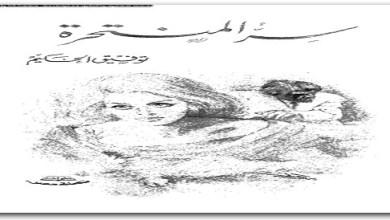 Photo of كتاب سر المنتحرة توفيق الحكيم PDF