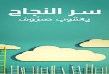 Photo of كتاب سر النجاح يعقوب صروف PDF