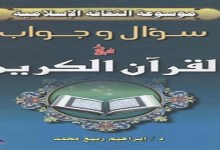 Photo of كتاب سؤال وجواب في القرآن إبراهيم ربيع محمد PDF